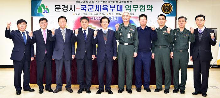 ▲ 문경시와 국군체육부대의 업무협약식이 열리고 있다.  <br /><br />/문경시 제공