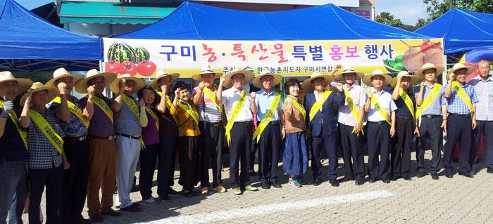 ▲ 고속도로 선산휴게소에서 농특산물 홍보 이벤트가 열렸다.