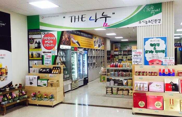 ▲ 안동 홈플러스에서 사회적 기업의 제품을 판매하는 ㈜더나눔 매장.