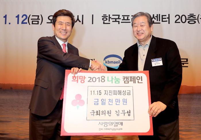 ▲ 김무성 자유한국당 국회의원이 이강덕 포항시장에게 11.15 지진피해성금을 전달하고 있다.