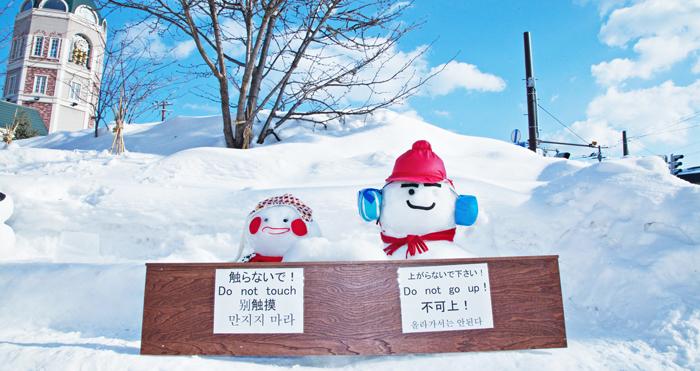 ▲ `눈의 왕국`으로 불리는 홋카이도. 한국어로 쓴 문구가 재밌다.