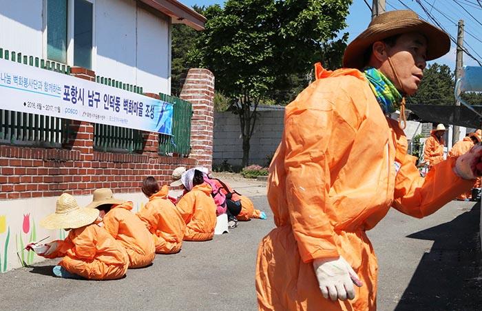 ▲ 포스코 사랑의 봉사단원들이 포항시 남구 인덕동에서 봉사활동을 하고 있다.