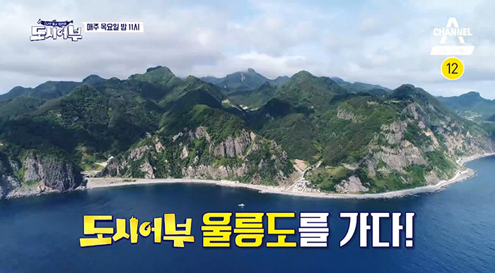 ▲ 채널A의 인기프로인 '나만 믿고 따라와 도시어부'.  /울릉군 제공