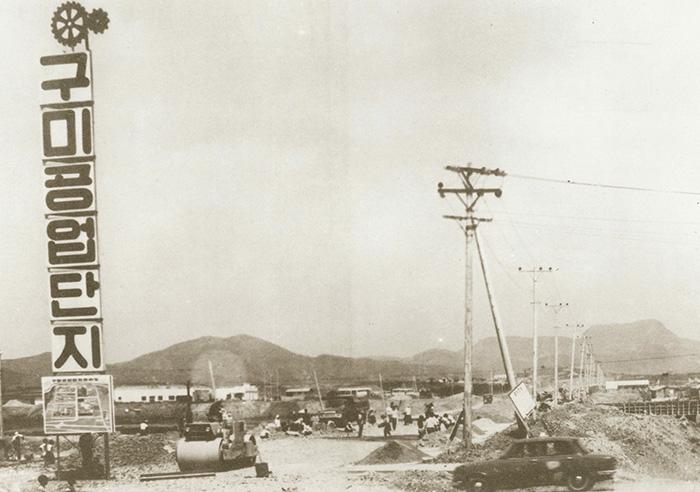 ▲ 1970년 구미국가산업단지 조성 공사 모습.