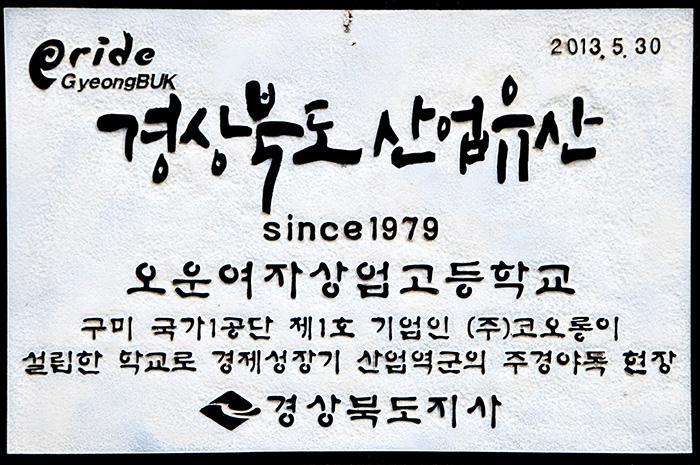 ▲ 오운여상 입구에 붙어있는 현판.