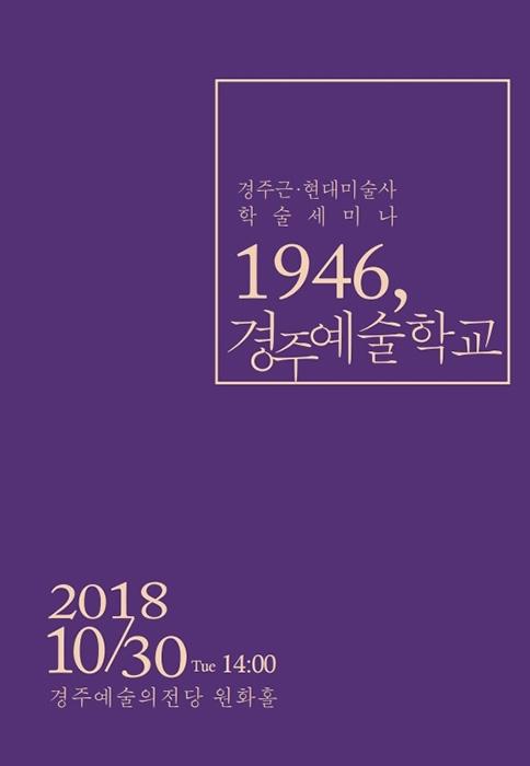 ▲ 2018 경주근·현대미술사학술세미나 안내장 .